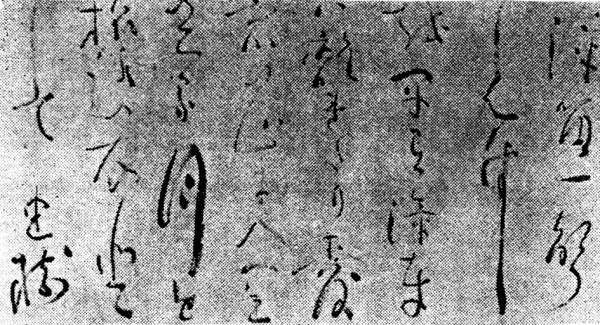 大和田建樹直筆