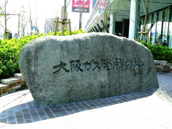 大阪ガス創業の地碑