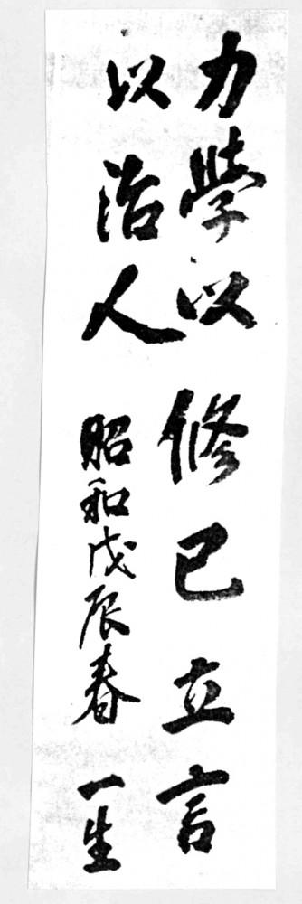 関一の筆墨