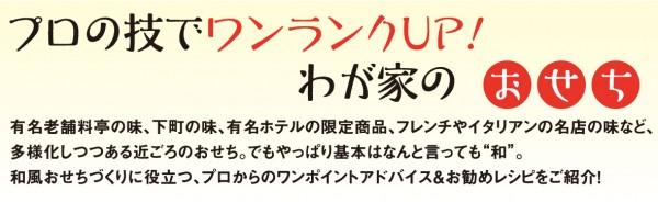 おせち4頁①