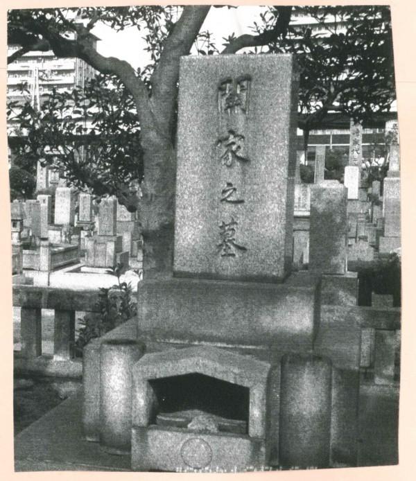 関一墓 (阿倍野区・阿倍野墓地)