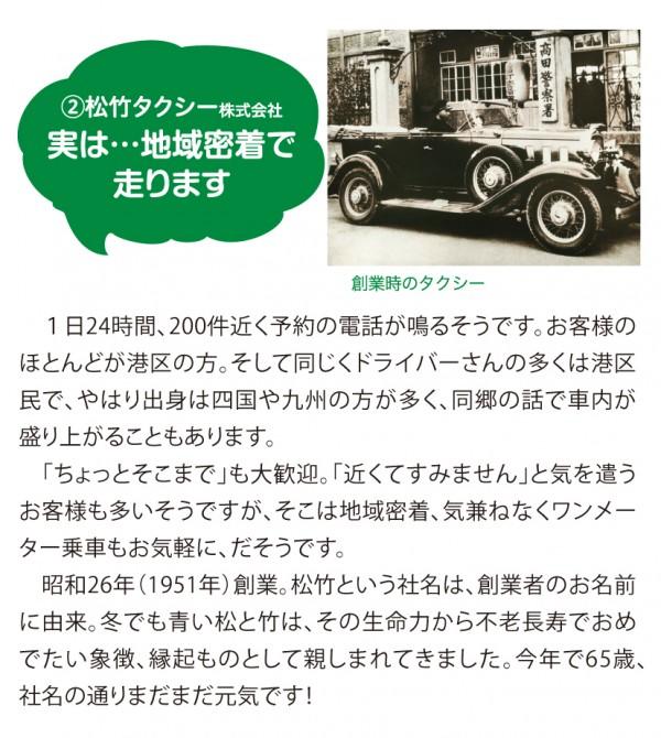 松竹タクシー