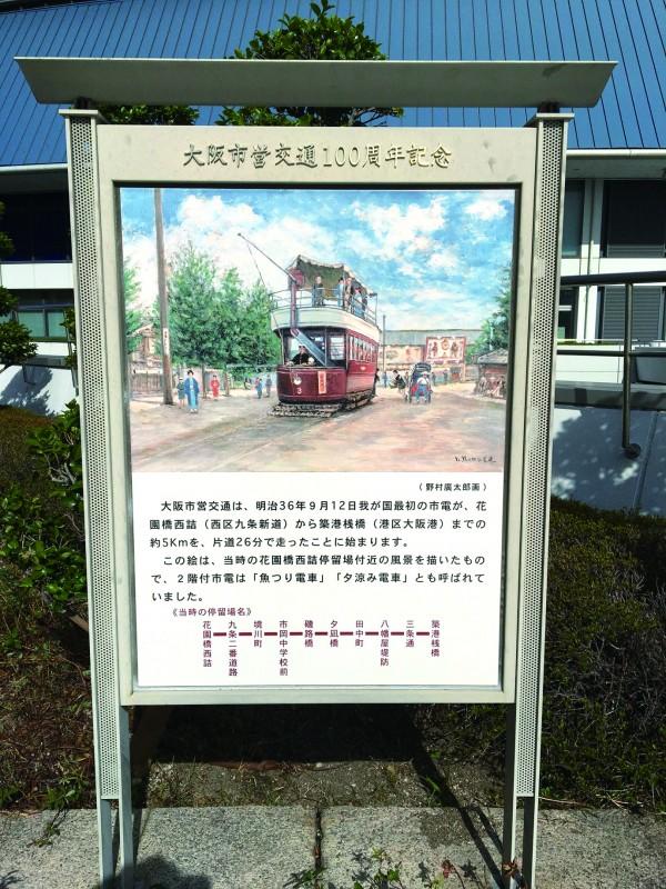 大阪市営交通100周年記念碑 (京セラドーム横の交通局敷地内)