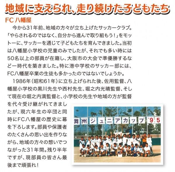 FC八幡屋
